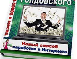 Система Голдовского: за или против?
