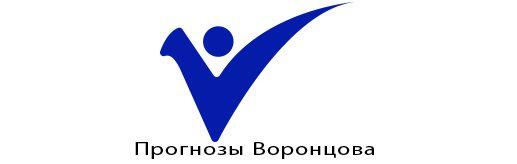 Прогнозы Воронцова